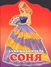 Васильев А.В. - Бумажная кукла Соня обложка книги