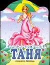 Бумажная кукла Таня Доброхотова-Майкова Н.