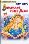 Бумажные книги Лали обложка книги