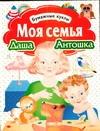 Колденкова М. - Бумажные куклы. Моя семья. Даша и Антошка обложка книги