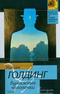 Голдинг У. - Бумажные человечки обложка книги
