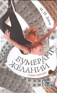Диго И.Н. - Бумеранг желаний обложка книги
