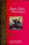 Роулэнд Л.Д. - Бундори обложка книги