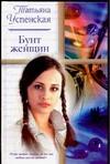 Успенская Т.Л. - Бунт женщины обложка книги