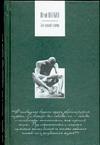Нагибин Ю.М. - Бунташный остров обложка книги