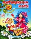 Матюшкина К. - Буратино обложка книги