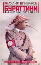 Елизаров М.Ю. - Бураттини. Фашизм прошел' обложка книги