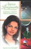 Кондрашова Л. - Бурные страсти тихой Виктории обложка книги