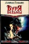 Клеменс Д. - Буря ведьмы обложка книги