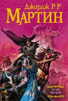 Мартин Д. - Буря мечей обложка книги