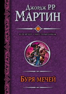 Мартин Д. - Буря мечей. Пир стервятников обложка книги
