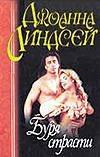 Линдсей Д. - Буря страсти обложка книги