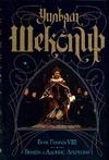Буря. Генрих VIII. Венера и Адонис. Лукреция обложка книги