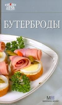 Бутерброды обложка книги