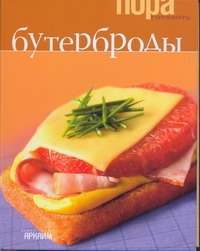- Бутерброды обложка книги