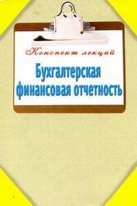 Бухгалтерская финансовая отчетность ( Зарицкий А.Е.  )