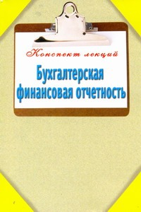 Зарицкий А.Е. - Бухгалтерская финансовая отчетность обложка книги