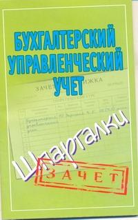 Зарицкий А.Е. - Бухгалтерский управленческий учет. Шпаргалки обложка книги