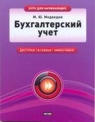 Медведев М.Ю. - Бухгалтерский учет' обложка книги