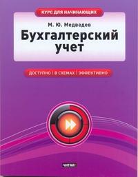 Медведев М.Ю. - Бухгалтерский учет обложка книги