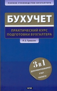 Тумасян Р.З. - Бухгалтерский учет обложка книги