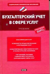 Бухгалтерский учет в сфере услуг Вахрушина М.А.
