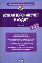 Зонова А.В. - Бухгалтерский учет и аудит' обложка книги