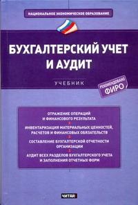 Бухгалтерский учет и аудит Зонова А.В.