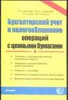 Никитина - Бухгалтерский учет и налогооблажение операций с ценными бумагами обложка книги