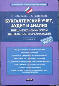 Бухгалтерский учет, аудит и анализ внешнеэкономической деятельности организаций Каспина Р.Г.