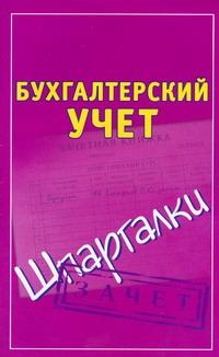 Смирнов П.Ю. - Бухгалтерский учет. Шпаргалки обложка книги