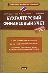 Бухгалтерский финансовый учет Старовойтова Е.В.