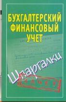 Ольшевская Н. - Бухгалтерский финансовый учет. Шпаргалки' обложка книги