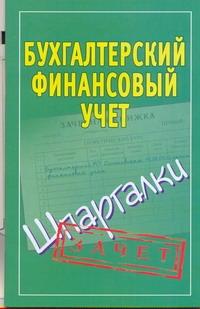 Ольшевская Н. - Бухгалтерский финансовый учет. Шпаргалки обложка книги