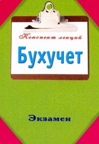 Бухучет ( Смирнов П.Ю.  )
