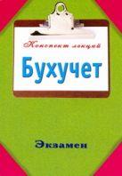 Смирнов П.Ю. - Бухучет' обложка книги