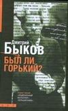 Быков Д.Л. - Был ли Горький? обложка книги