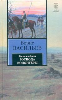 Были и небыли Кн.1 Господа волонтеры обложка книги