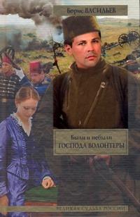 Васильев Б. Л. - Были и небыли. Кн. I. Господа волонтеры обложка книги