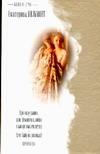 Вильмонт Е.Н. - Былое и дуры. Три полуграции; Хочу бабу на роликах! обложка книги