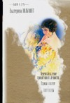 Вильмонт Е.Н. - Былое и дуры: Перевозбуждение примитивной личности; Курица в полете обложка книги