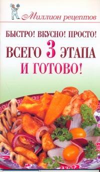 Бойко Е.А. - Быстро! Вкусно! Просто! Всего 3 этапа - и готово! обложка книги