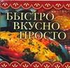 Крестьянова Н.Е. - Быстро, вкусно, просто обложка книги