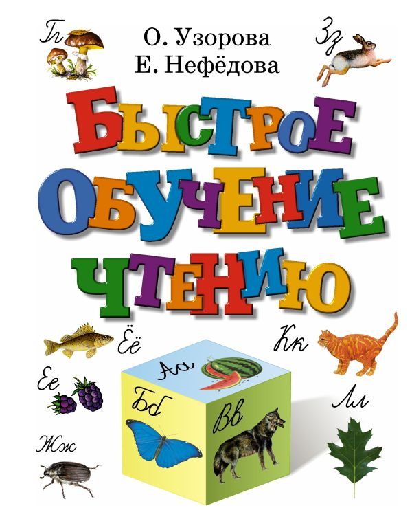 Быстрое обучение чтению Узорова О.В.