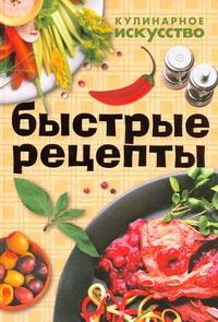 Шанина С.А. - Быстрые рецепты обложка книги