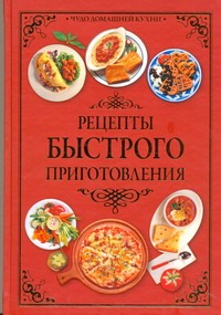 Шанина С.А. - Быстрые рецепты.Рецепты быстрого приготовления обложка книги