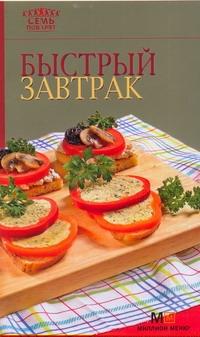 Самойлов А.Е. - Быстрый завтрак обложка книги