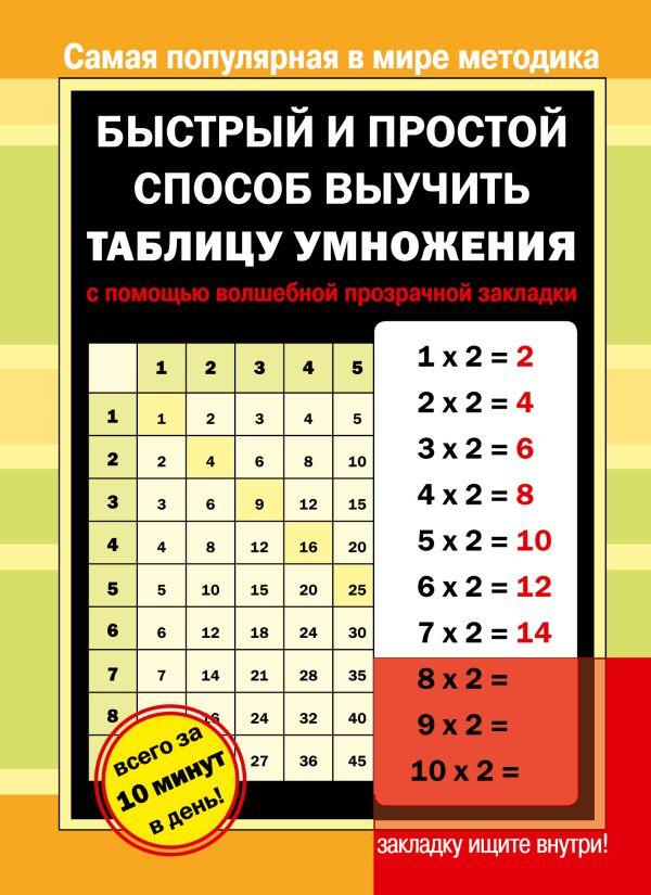 Быстрый и простой способ выучить таблицу умножения с помощью волшебной прозрачной закладки .