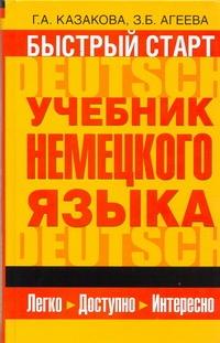 Казакова Г.А. - Быстрый старт обложка книги