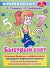 Узорова О.В. - Быстрый счет. 4 класс обложка книги